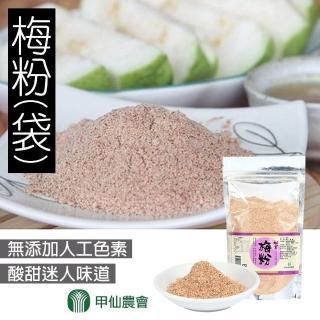【甲仙農會】梅粉三袋組(200g-袋)