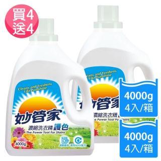【妙管家-買4送4】護色洗衣精4000g X4瓶(贈:護色洗衣精4000g X4瓶)