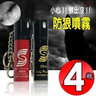 【金德恩】台灣製造 4瓶隨身型防狼催淚噴霧鑰匙圈25cc(射程可達2公尺/隨機色/防身/安全)
