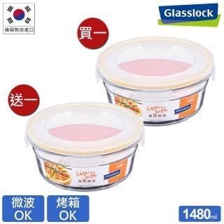 【Glasslock】強化玻璃微烤兩用保鮮盒-圓形1480ml(買一送一)