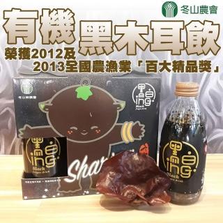 【冬山農會】有機黑木耳飲-246ml-瓶 6瓶-盒(1盒組)