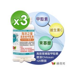 【赫而司】海洋之星高密度甲殼素Chitosan膠囊(120顆*3罐)(添加果寡糖+維生素C速溶消化飽足更加倍)