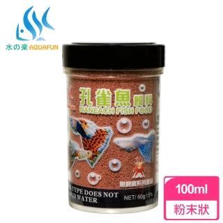 【AQUAFUN 水之樂】孔雀魚飼料 100ml 微細粒60g(適用孔雀魚、燈科魚及各種小型魚)