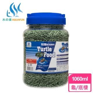 【水之樂】烏龜藍藻飼料 1060ml 條粒狀530g(適合烏龜、兩棲類及底層棲息覓食之魚類)