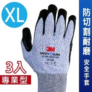 【3M】專業型 / 防切割耐磨安全手套-CP500(XL-3雙入)