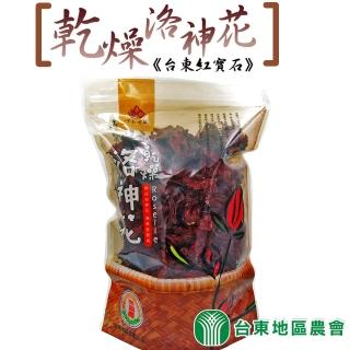【台東農會】台東紅寶石-乾燥洛神花一包組(150g-包)