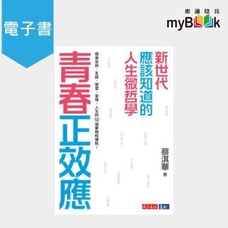 【myBook】青春正效應:新世代應該知道的人生微哲學──探索自我、友誼、學習、愛情、人生的5(電子書)