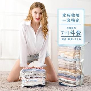 【XLC鑫利昌】高頂級真空收納袋套組(收納袋 壓縮袋 真空收納袋 手壓式真空收納袋 立體收納袋)