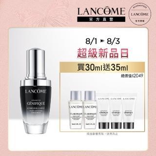 【LANCOME 蘭蔻】超未來肌因賦活露 30ml(小黑瓶)