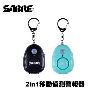 【SABRE沙豹】2in1移動偵測隨身警報器(沉穩黑/湖水綠)