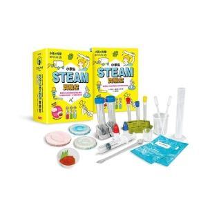 小孩的科學STEAM系列05:小學生STEAM實驗室(65個實驗主題書×10種超值實驗教具組)