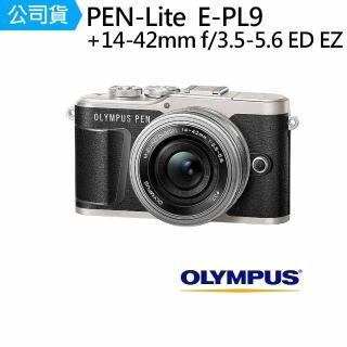 【OLYMPUS】時尚風格 PEN-Lite E-PL9 + 14-42mm f3.5-5.6 ED EZ 電動鏡 微單眼(公司貨)
