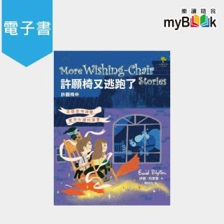 【myBook】許願椅又逃跑了:英國首相推薦.童年必讀枕邊書(許願椅3-完結篇)(電子書)