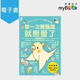 【myBook】第一次養鸚鵡就戀愛了!【超萌圖解】鸚鵡飼育百科:從日常照料、玩耍訓練到健康照護(電子書)
