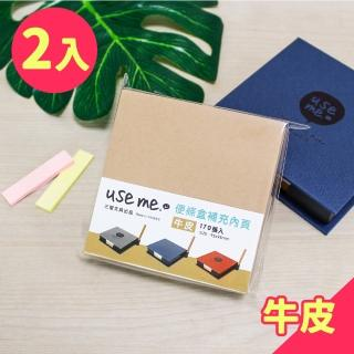 【三瑩文具】Use Me系列 / 便條盒內頁補充包-SM-70C - 牛皮(2入組)