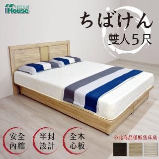 【IHouse】千葉 半封防撞木心板床底 雙人5尺
