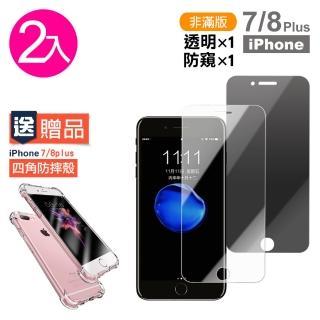 iPhone 7/8 PLUS 透明/防窺 9H鋼化玻璃膜-超值2入組(贈 四角防摔手機殼)