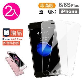 【買 保護貼 送 手機殼】iPhone 6S PLUS 5.5 透明 9H鋼化玻璃膜-超值2入組(贈 四角防摔手機殼)