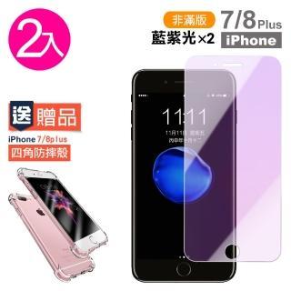 iPhone 7/8 PLUS 藍紫光 9H鋼化玻璃膜-超值2入組(贈 四角防摔手機殼)