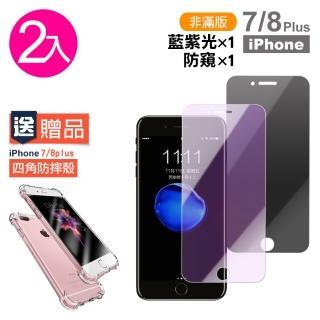 iPhone 7/8 PLUS 藍紫光/防窺 9H鋼化玻璃膜-超值2入組(贈 四角防摔手機殼)