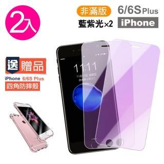 【買 保護貼 送 手機殼】iPhone 6S PLUS 5.5 藍紫光 9H鋼化玻璃膜-超值2入組(贈 四角防摔手機殼 i6s+)