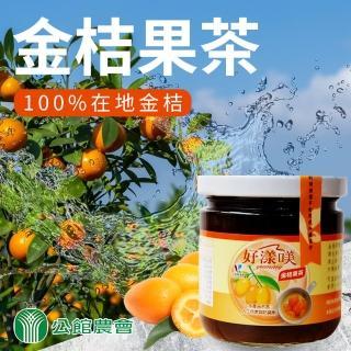 【公館農會】天然金桔果茶 225g-罐(1罐一組)