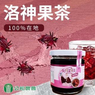 【公館農會】天然洛神果茶-225g-罐(1罐組)