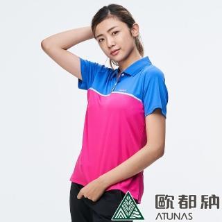 【ATUNAS 歐都納】女款POLARTEC短袖POLO衫(A-P1912W桃藍/防曬抗UV/休閒百搭/透氣舒適/吸溼排汗/快乾抗臭)