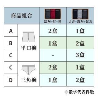 【Hang Ten】經典彈力男內褲9件組_多款任選(平口褲/三角褲)