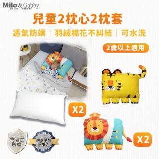 【Milo&Gabby】momo限定-動物好朋友-可水洗防蹣2大枕心+2枕套替換組(多款可選)