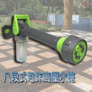 【金德恩】八段式混合洗劑型高壓泡沫水槍附混和容器瓶/台灣製造專利款(澆花/清潔/洗車/機車)