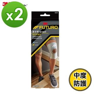 【3M】FUTURO護多樂 穩定型護膝-2入組(尺寸任選)