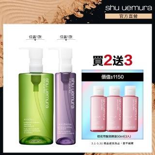 【Shu uemura 植村秀】植萃淨白潔顏油組(450ml+150ml)