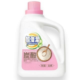 【加倍潔】洗衣液體小蘇打皂 去蹣配方 2400gm(尤加利除蹣 散發純淨甜橙馨香)