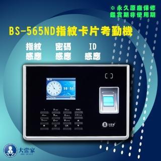 【大當家】BS-565ND考勤機指紋機三合一 杜絕代打卡 免耗材(保固14個月)