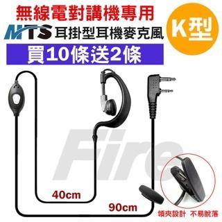 【MTS】無線電對講機專用 耳掛式 耳機麥克風 K型(買10送2 領夾設計 配戴舒適)