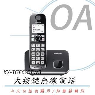 【Panasonic 國際牌】國際牌Panasonic 中文顯示大按鍵無線電話 KX-TGE610TWB(電話機)