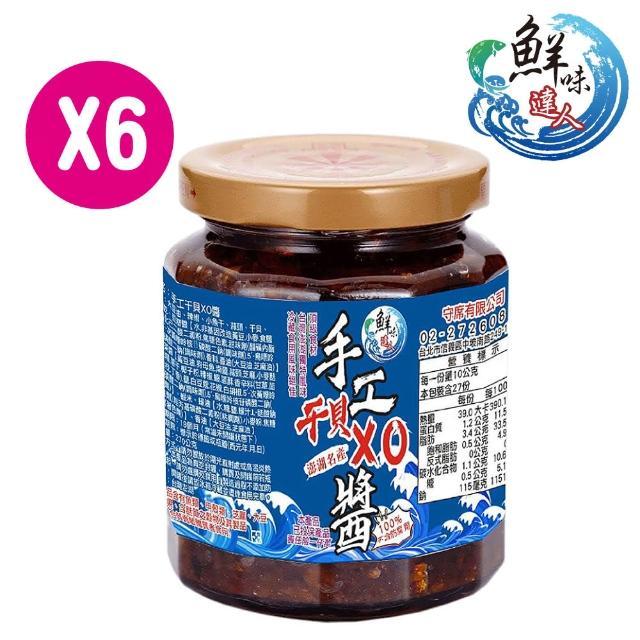 澎湖直送手工干貝XO醬5瓶嚐鮮組(干貝XO醬/澎湖/XO醬)