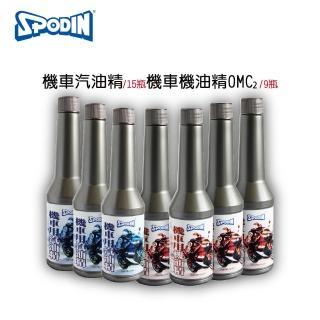【SPODIN】超值機車保養組(機車汽油精15瓶+機車機油精9瓶)
