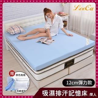 【送枕x2+毯】LooCa吸濕排汗12cm彈力記憶床墊-共兩色(雙人5尺-獨家)-618限定防疫好眠