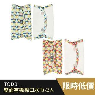 【TODBI】雙面有機棉背巾口水巾