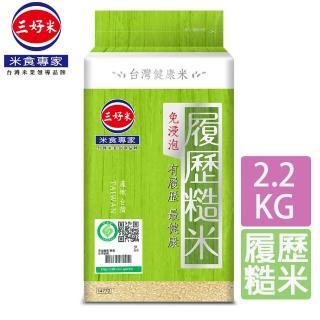 【三好米】履歷糙米(2.2Kg)