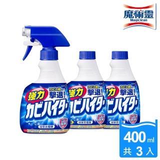 【魔術靈】日本原裝去霉劑1+2件組(噴槍瓶400ml+更替瓶400mlx2入)/