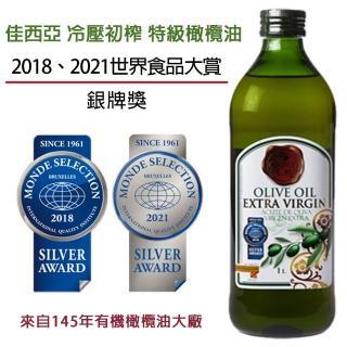 【西班牙-佳西亞】佳西亞特級冷壓初榨橄欖油1000ml(2018 日本 Amazon 銷售冠軍2018 世界食品大賞銀牌)