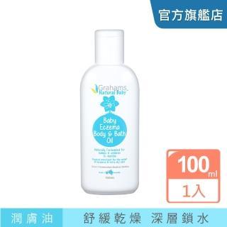 【Grahams 珂然】嬰兒異敏潤膚油100ml(潤膚油/嬰兒油)