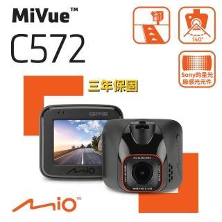 【MIO】MiVue C572 Sony星光級感光元件 GPS行車記錄器_黏支版(快速到貨 再送好禮)