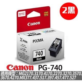 【Canon墨水黑色2入組】PG-740 原廠黑色墨水匣