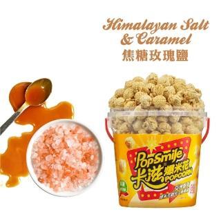 【卡滋】蘑菇球爆米花-焦糖玫瑰鹽(150g 桶裝)