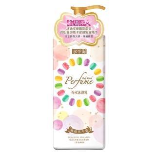 【水平衡】香水沐浴乳《繽紛馬卡龍》900g(柑橘、奇異果、黑莓)