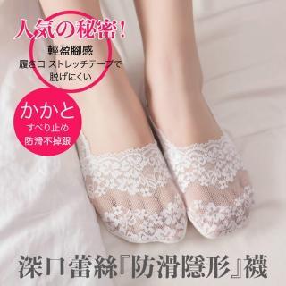 【DaoDi】日韓新款蕾絲花邊防滑透氣隱形襪30雙組多色任選(深口蕾絲隱形襪加大玫瑰矽膠止滑設計)